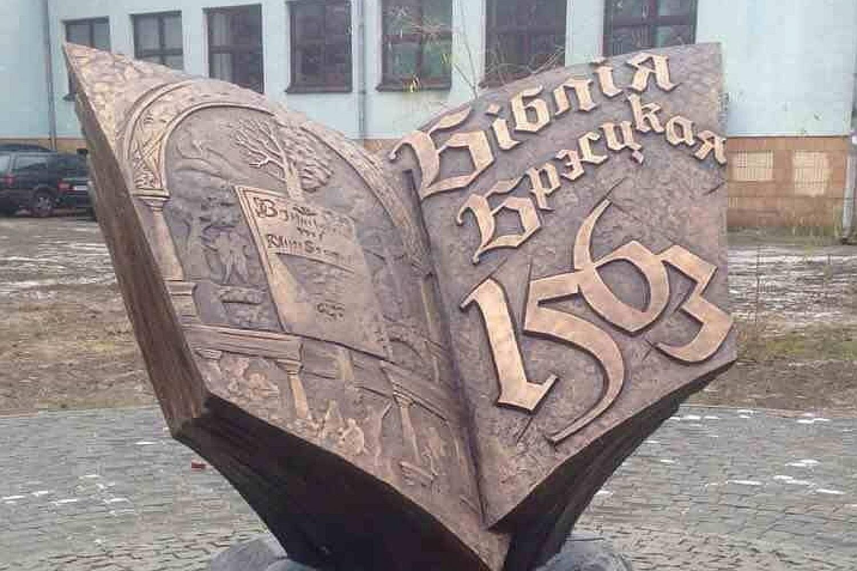1-ый вРеспублике Беларусь монумент Библии установили вБресте