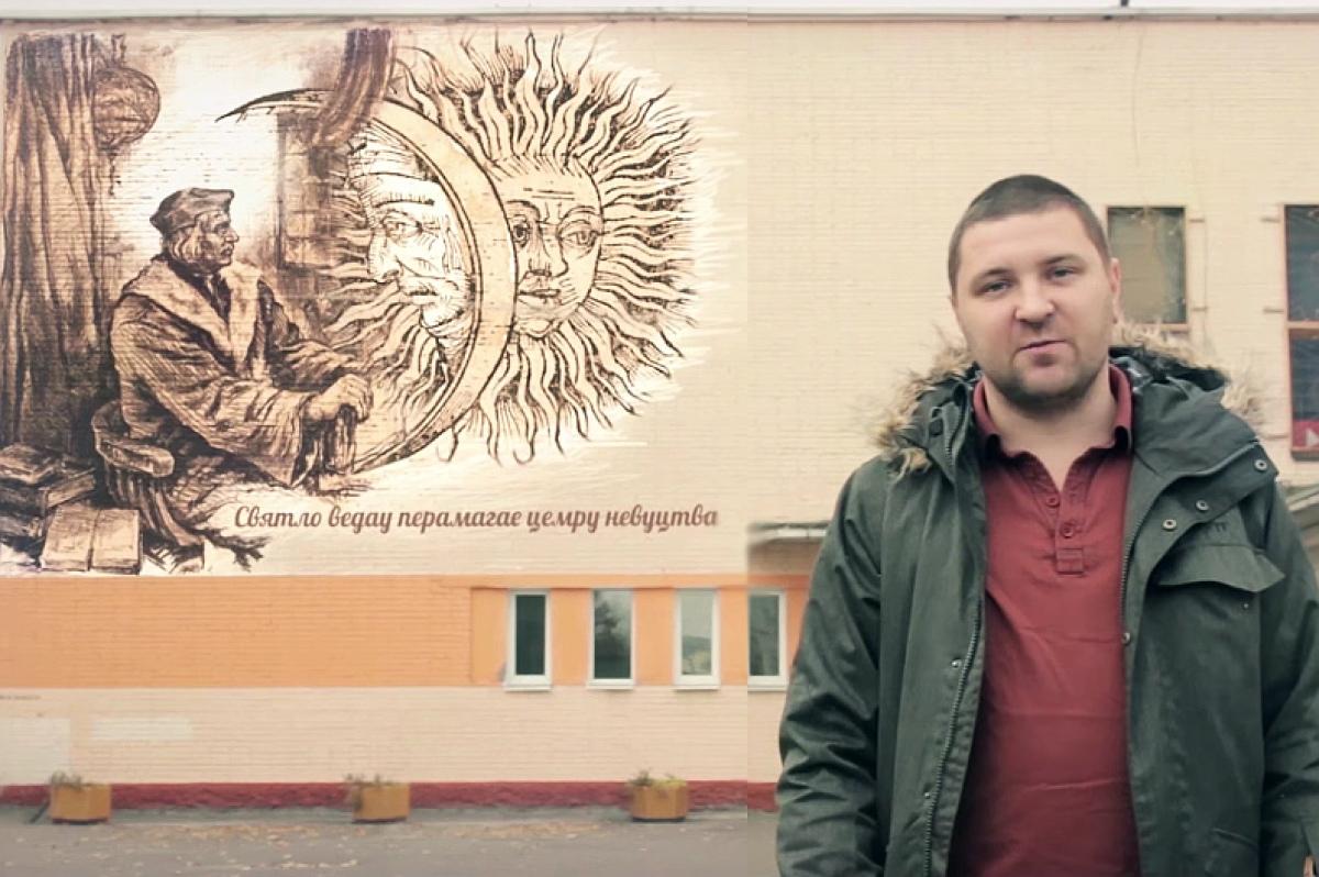 Шел к мечте два года: в Гомеле рисуют граффити Скорины [фото]